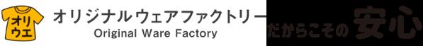 オリウエ オリジナルウェアファクトリー(Original Ware Factory)だからこその安心