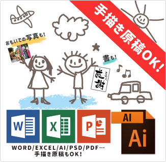 手描き原稿OK!! WORD/EXCEL/AI/PSD/PDF...手描き原稿もOK!