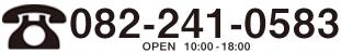 電話番号:082-241-0583 OPEN 10:00-18:00