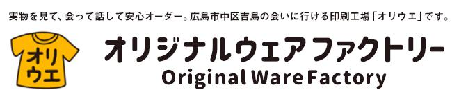 オリウエ オリジナルウェアファクトリー(Original Ware Factory)